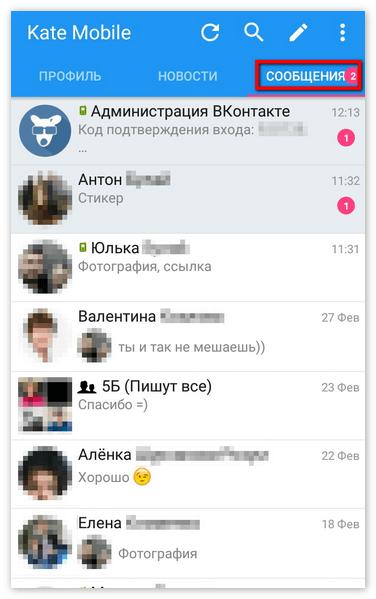 Блок сообщений