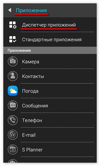 Диспетчер приложений смартфона