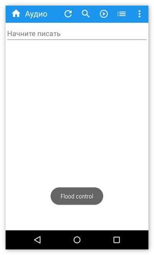 Flood control в Kate Mobile