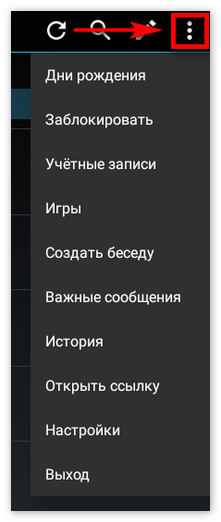 Функции в меню диалогов в Kate Mobile