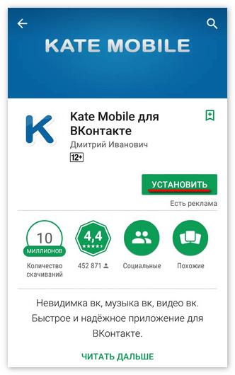 Главная страница KM в PlayMarket
