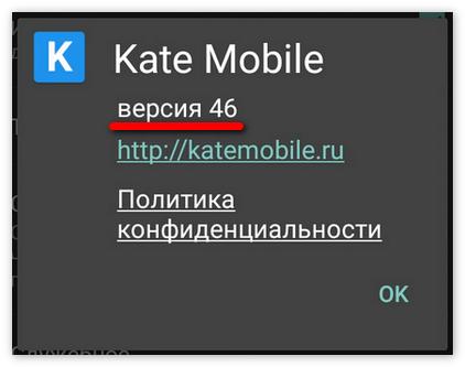 Информация о KateMobile