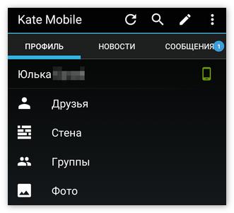 Kate Mobile в разделе Профиль