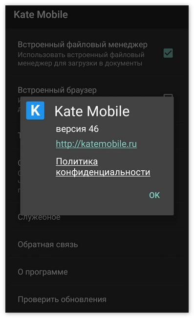 Kate Mobile v46