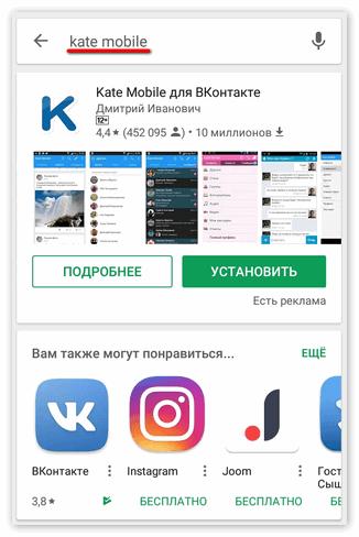 Kate Mobile для Vk в PlayMarket