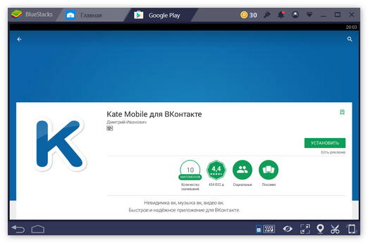 Kate Mobile в BlueStacks