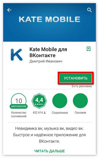 KateMobile в PlayMarket