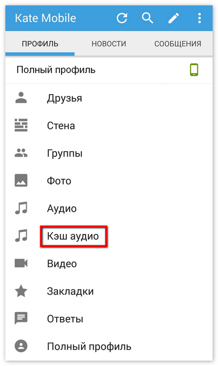 Кэш аудио в KateMobile