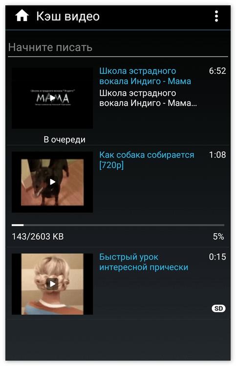Кэш видео