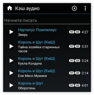 Кэширование аудиозаписей в Kate Mobile