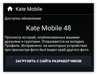 Найдено обновление для Kate Mobile