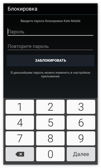 Настройка блокировки приложения Kate Mobile