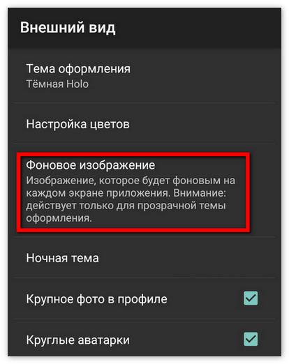 Настройка фонового изображения в KateMobile