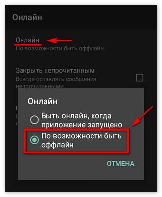 Настройка Оффлайна