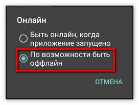 Настройка режима оффлайн в KateMobile