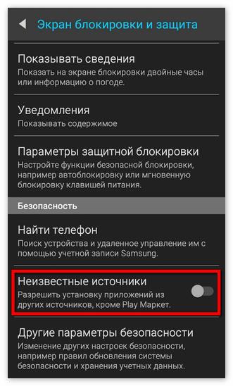 Настройки безопасности смартфона