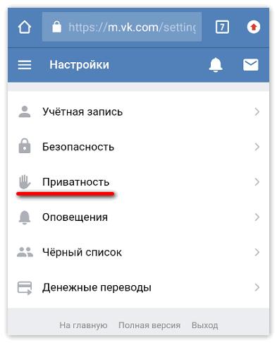 Настройки приватности профиля вконтакте