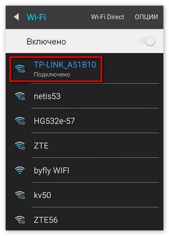 Настройки wifi смартфона