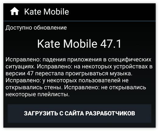 Обновление приложения KateMobile