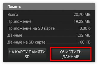 Очистить данные KateMobile