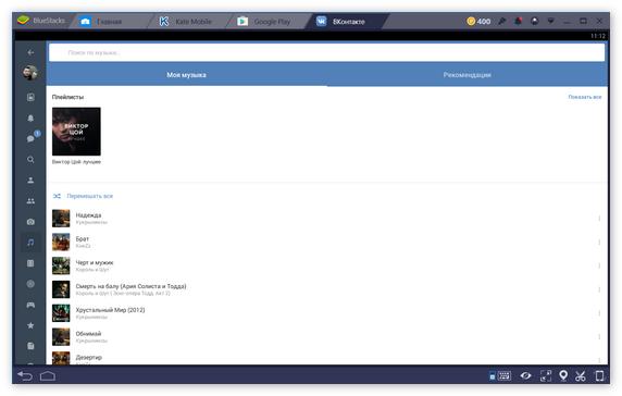 Официальное приложение Вконтакте