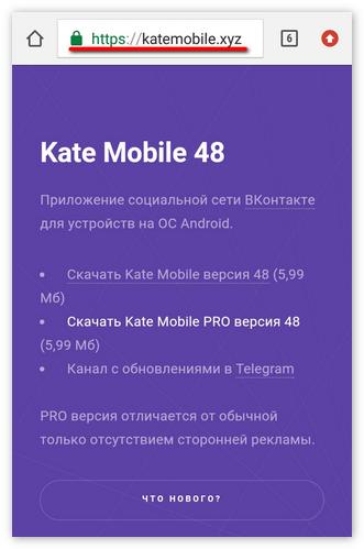 Официальный сайт Kate Mobile