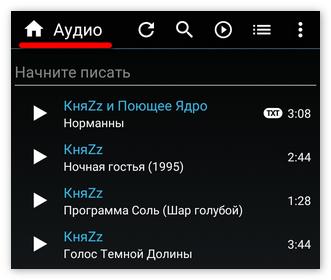 Окно Аудио в KateMobile