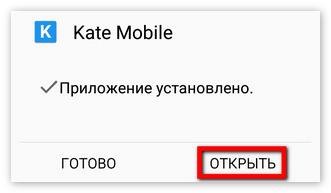 Отчет об установке Kate Mobile