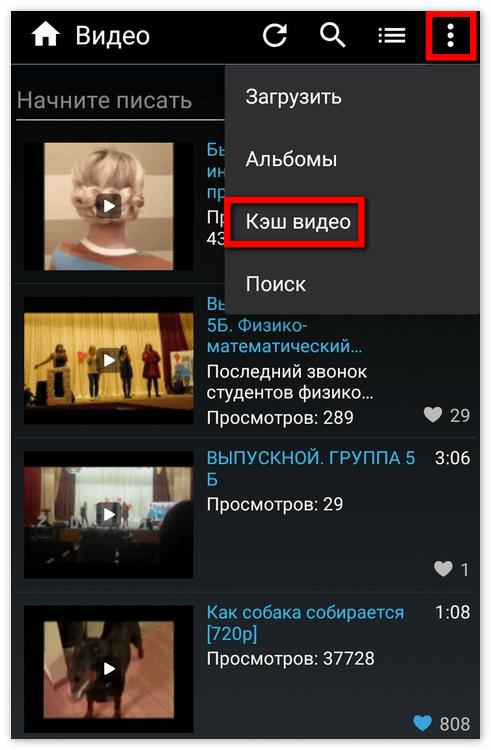 Открыть кэш видео