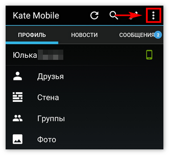 Открыть свойства Kate Mobile
