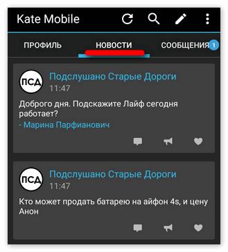 Открытое приложение Kate Mobile