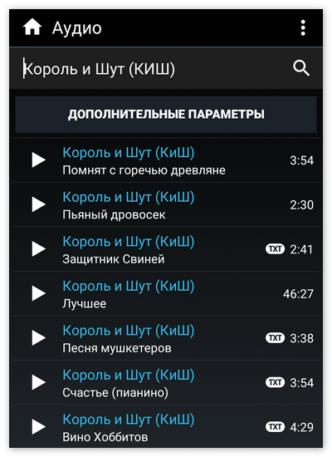 Поиск аудиозаписей по исполнителю в Kate Mobile