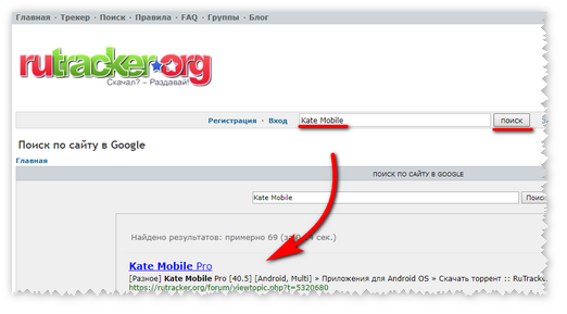 Поиск приложения Kate Mobile