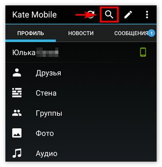 Поисковые запросы в приложении Kate Mobile