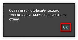 Предупреждение оффлайн режима