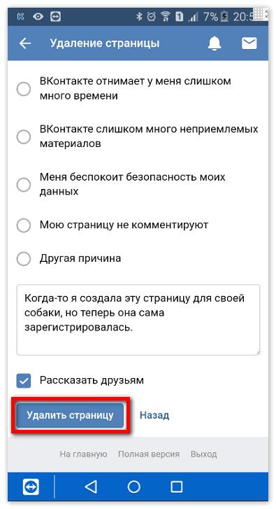 Причина удаления страницы вконтакте