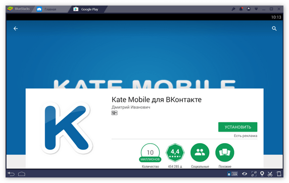 Приложение Kate Mobile в PlayMarket