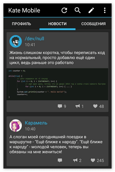 Пример приложения KateMobile