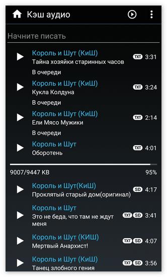 Прослушивание музыки в режиме оффлайн