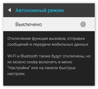 Проверка автономного режима смартфона