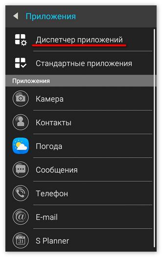 Пункт Диспетчер приложений