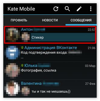 Раздел Сообщения в Kate Mobile