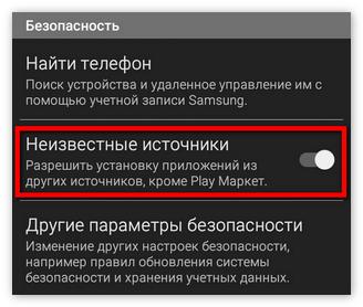 Разрешение на установку приложений