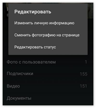 Редактирование информации на странице в режиме оффлайн
