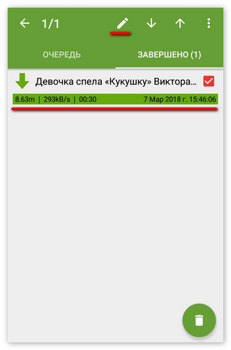 Редактировать файл в DVGet