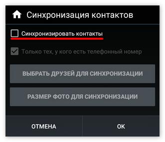 Синхронизация контактов Kate Mobile