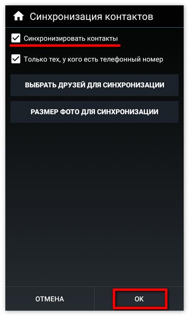 Синхронизация контактов в KateMobile