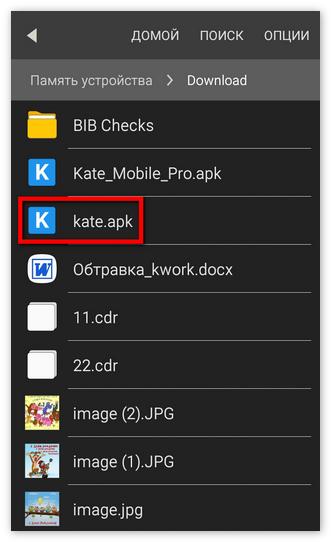 Скаченный apk-файл установки