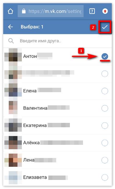 Скрыть профиль друга вконтакте