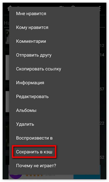 Сохранить видео в кэш